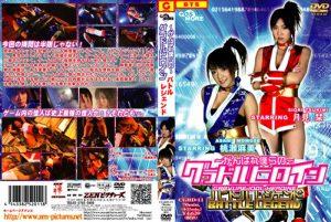 CGRD-11 Go Get'em! Our Super Heroine – Battle Legend Shiori Tsukimi, Asami Momose