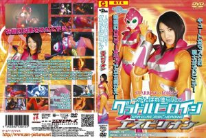 CGRD-12 Super Heroine Espillion Nana Ozaki, Rui Chion, Kyousuke Setsuna