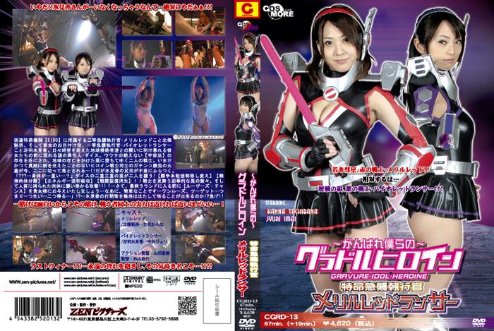 CGRD-13 Go Get'em ! Our Super Heroine Meryl Red Lancer Juri Imai, Kanna Tachibana