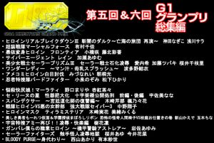 GDBS-29 G1 Grand Prix 5th & 6th Stage