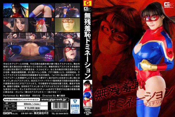 GHKP-42 Cruel Shame Domination Asterios Kaho Shibuya