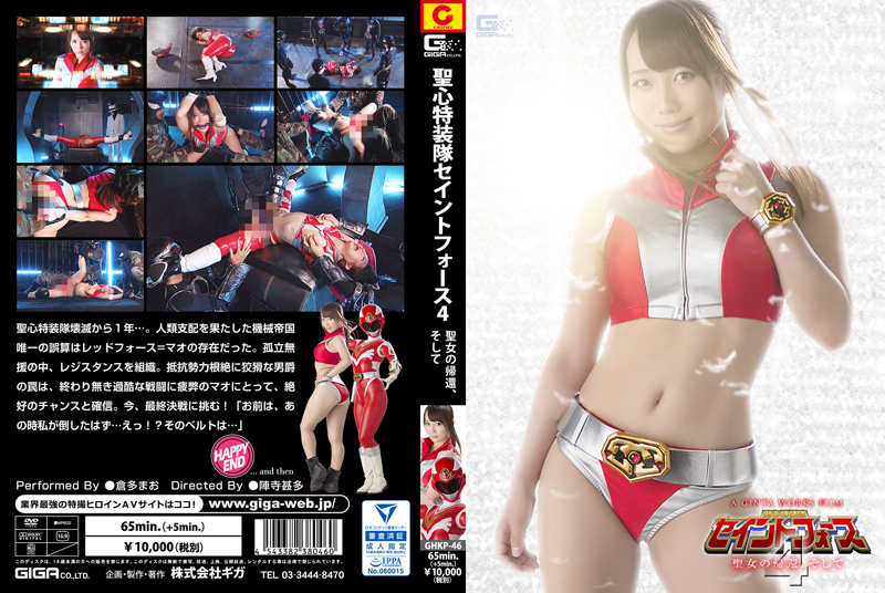 GHKP-46 Saint Force 4 -Return of Holy Woman, and then- Mao Kurata