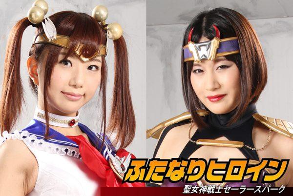 GHKP-50 Hermaphrodite Heroine -Sailor Spark Rena Kiyomoto, Ko Asumi