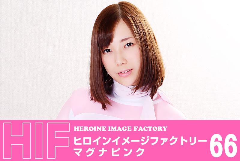 GIMG-66 Heroine Image Factory66 Magna Pink Erina Sakuragi