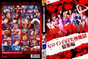GSHE-02 Highlights of Heroines Fainting