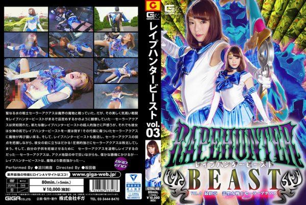 GTRL-48 Rape Hunter BEAST Vol.3 -Sailor Aquas Ayane Suzukawa