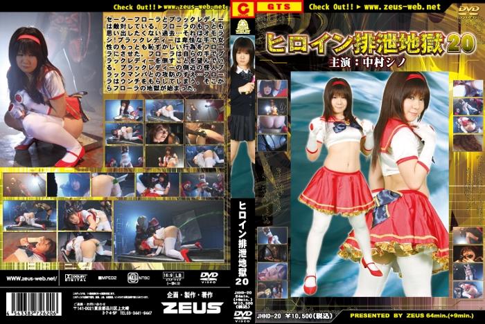 JHHD-20 Heroine Excretion Hell Vol.20 Sino Nakamura