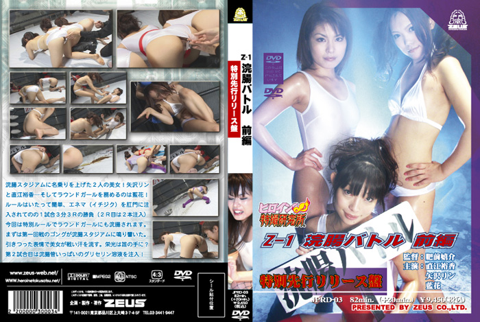 JZKD-01 Enema Battle Vol.1 Rin Yazawa, Yuka Naoe