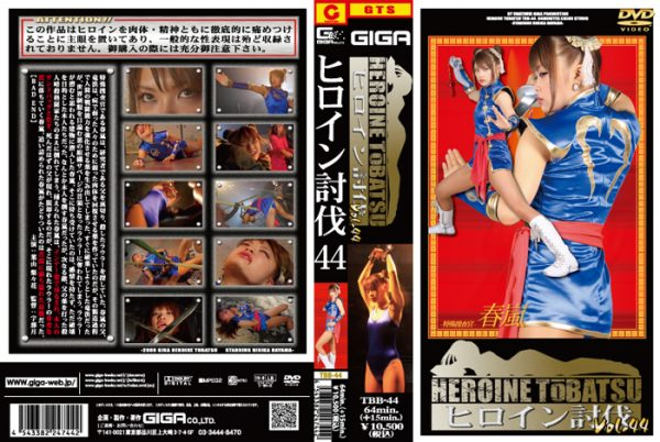 TBB-44 Heroine Suppression Vol.44 Ririka Hayama