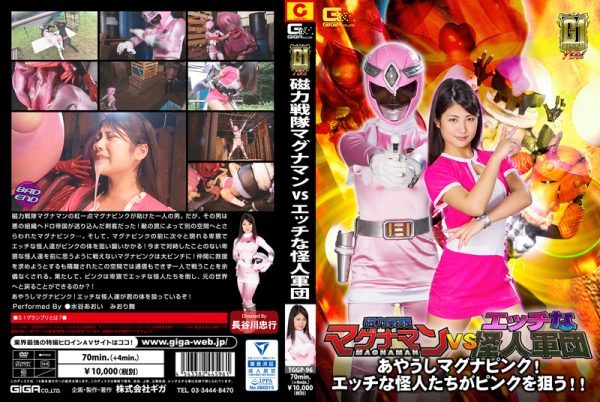 TGGP-96 Magnetic Force Magnaman VS Lecherous Monster Corps -Magna Pink in Grave Danger! Lecherous Monsters Attack Pink!- Aoi Mizutani, Mai Miori
