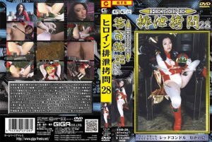 THI-28 Heroine Excretion Torture 28 Yuri Shiroyama