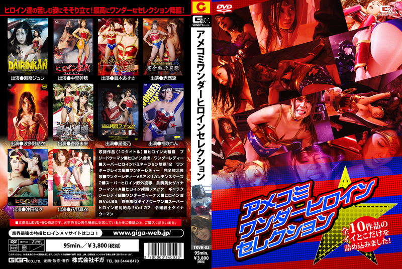 TKVR-02 American Comic Wonder Heroine Selection