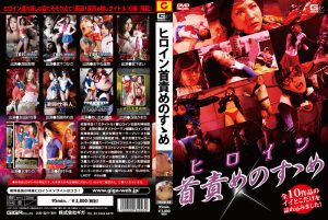 TKVR-03 Encouragement of Heroine Neck Torture