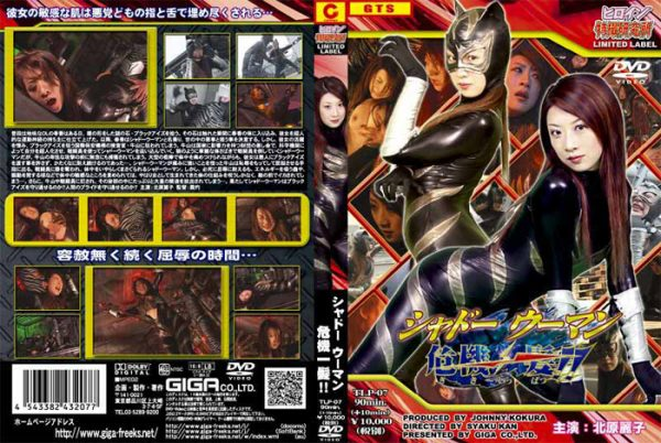 TLP-07 Shadow Woman in Big Crisis Reiko Kitahara