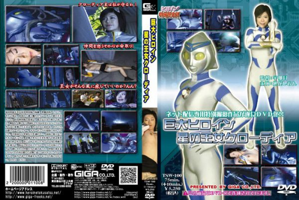 TSW-100 Princess Claudia in star Shion Junka