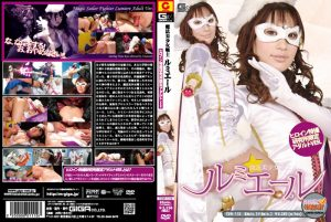 TSW-110 Exciting Heroine Magic Sailor Fighter Lumiere Adult Ver. Yume Kato