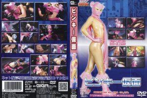 TSW-94 Pinky Mask Risa Murakami