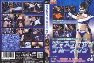 TSW-97 Justion Blue Swan Akira Ithinose