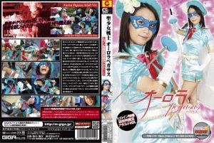 TSWN-017 Exciting Heroine – Aurora Pegasus In Crisis Adult Version Yayoi Yanagida