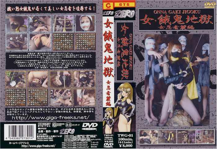 TWG-01 Female The Dead in Hell-Female Ninja Rei Reiko Kikuchi