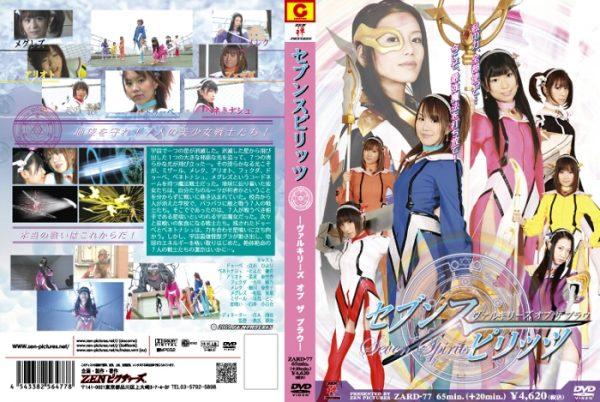 ZARD-77 Seven Spirits - Valkyries of the blau Toko Hatori, Hiyori Tateishi, Yuka Toyota, Erika Minami, Ayano Yoshikawa, Minako Takekawa, Mika Matsushima, Sayuri Shirai