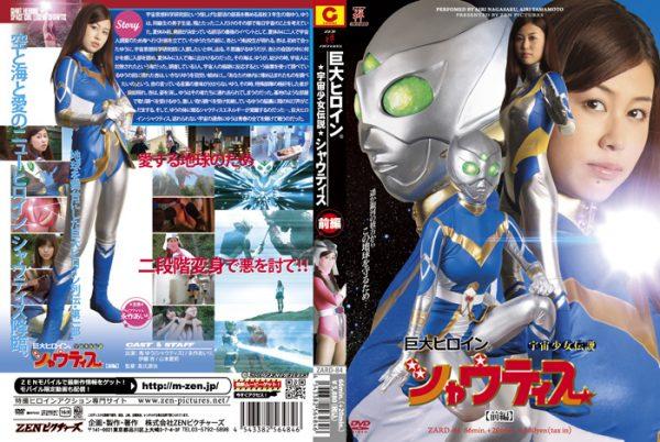 ZARD-84 Big Heroine(R)Space Girl Legend Shawtis Vol.1 Airi Nagasaku, Airi Yamamoto