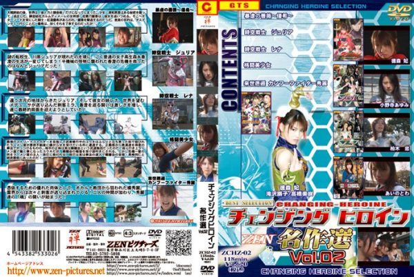 ZCHZ-02 Changing Heroine Classic Selection Vol. 02