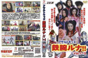 ZDLN-01 Assault Kids Astro Girl Luna!!