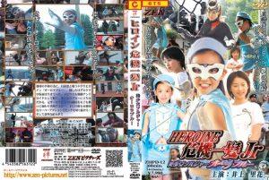 ZDLN-10 Maiking of Super Heroine Jr Saves the Crisis !! Beautiful Soldier Aurora Maya Hatakeyama, Kisaki Tokumori, Rika Inoue