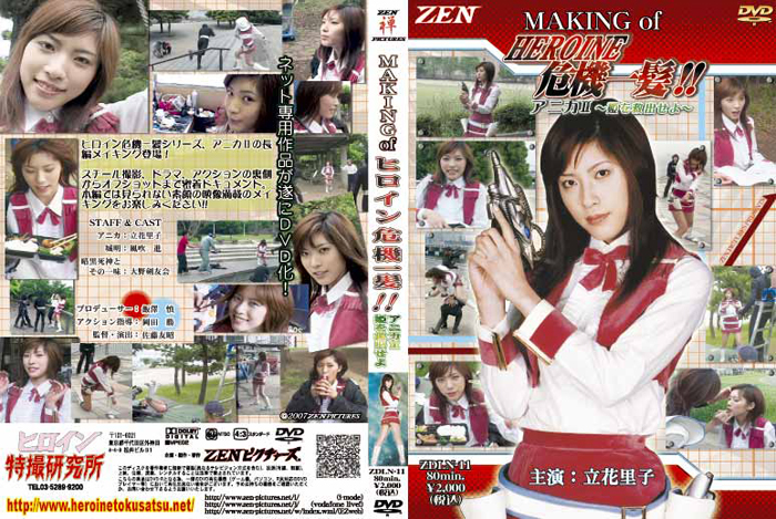 ZDLN-11 Maiking of Super Heroine Saves the Crisis !! Anika 2 - Rescue the Queen Riko Tachibana