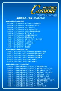 ZEKA-07 Catalogue DVD Cosmore – Glavure Heroines