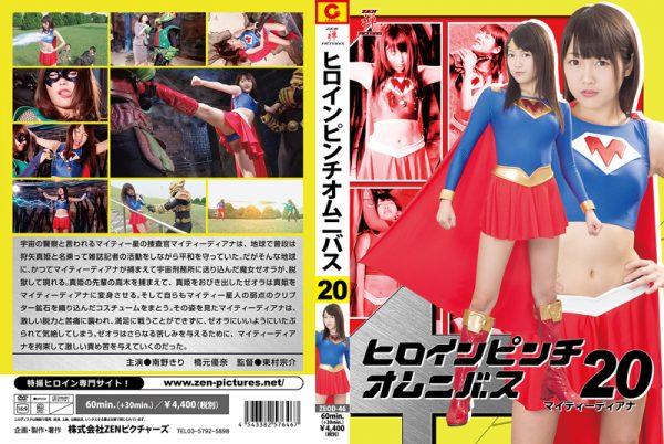 ZEOD-46 Heroine Pinch Omnibus 20 Mighty Diana Kiri Minamino, Yuna Hashimoto