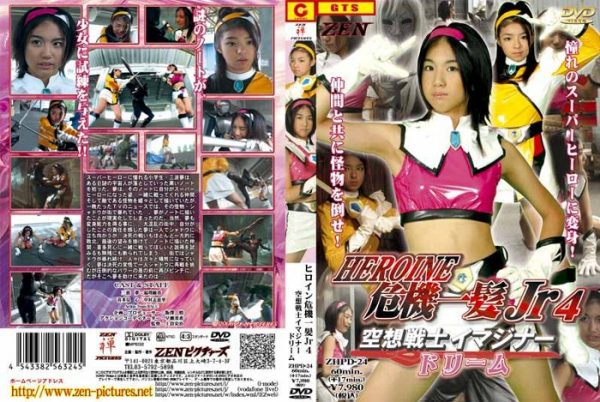 ZHPD-24 Super Heroine Jr Saves the Crisis !! Imaginer Dream Ayaka Fukumasu, Shieri Nakamura, Ayaka Fukumasu, Shieri Nakamura