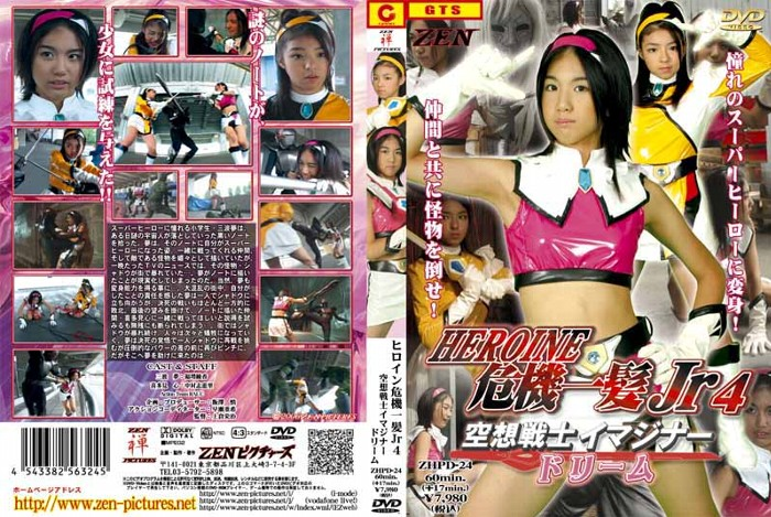 ZHPD-24 Super Heroine Jr Saves the Crisis !! Imaginer Dream Ayaka Fukumasu, Shieri Nakamura