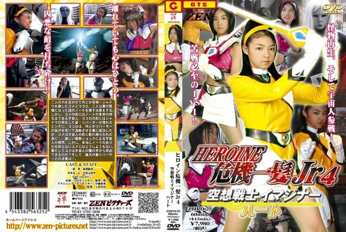 ZHPD-25 Super Heroine Jr Saves the Crisis !! 4 – Imaginer Heart Shieri Nakamura, Ayaka Fukumasu