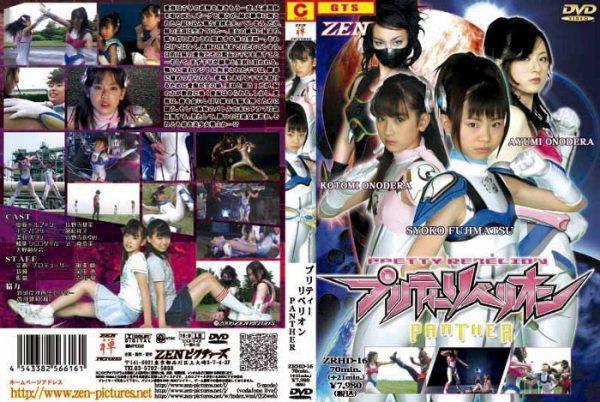ZRHD-16 Pretty REVELLION -Panther- Kotomi Onodera, Manami Tsuji, Shouko Fujimatsu