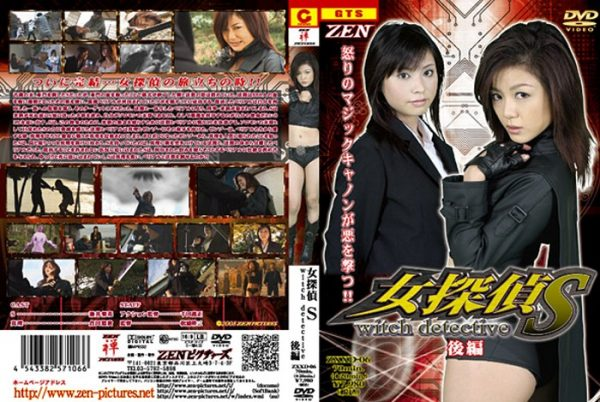 ZXXD-06 Witch Detective [Last Part] Yuuki Kurata, Rika Fujii
