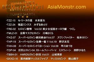 GDBS-01 The Director's Best Selection Toru Sakata
