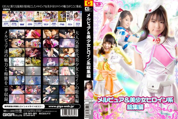 GDBS-32 Highlights of Melpure and Beautiful Heroines