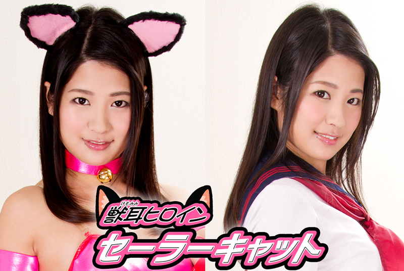 GHKP-59 Animal Ear Heroine Sailor Cat Aoi Mizutani