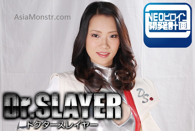 GHKP-62 Dr. Slayer Miyuki Yuki, Umi Mitoma
