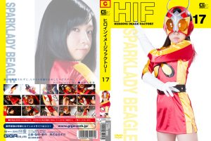 GIMG-17 Heroine Image Factory17 Sparklady Beagle Airi Minami