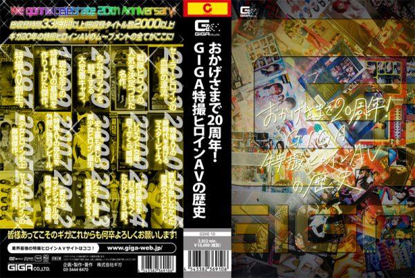 GSHE-10 20th Anniversary Thanks to You! The History of GIGA Tokusatsu Pornography