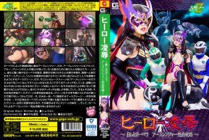 JMSZ-61 Hero Insult -Beautiful Gerbera Perfectly Defeats Earth Ranger- Haruna Ayane