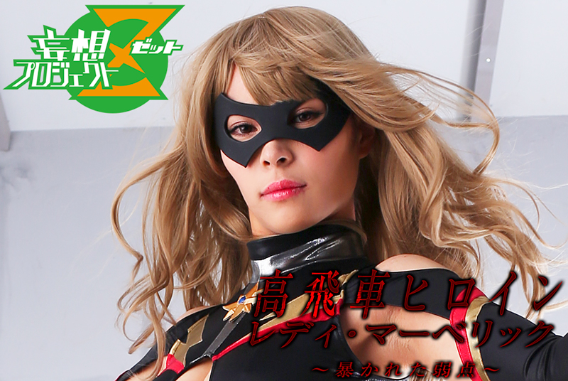 JMSZ-62 Prideful Heroine Lady Maverick -Weakness Revealed- Kyouko Maki