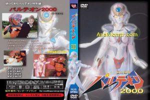 PALD-00 The warrior of love Parthenon 2000