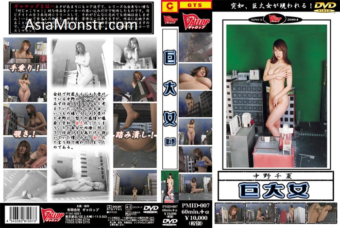 PMID-007 Giant Woman 01 Chinatsu Nakano