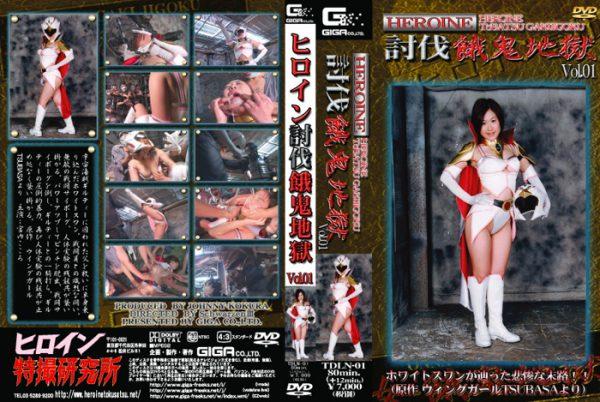 TDLN-01 Heroine in Hell with Subjugation-Hungry Demon Kokoro Miyauti