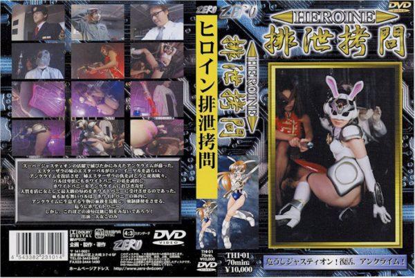 THI-01 Heroine Excretion Torture 01 Konomi Ootomo