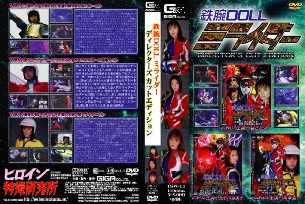 TSW-11 Iron Doll Milaider Edition Ai Nanjo, Rumiko Hasegawa, Sayaka Tsutsumi